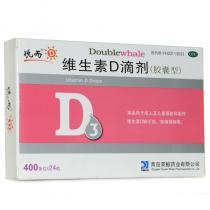 悦而维生素D滴剂24粒