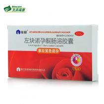 仙琚左炔諾孕酮腸溶膠囊1.5mg
