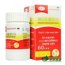 维D2乳酸钙片60片
