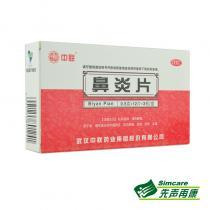 中聯鼻炎片36片