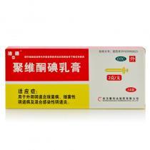 聚維酮碘乳膏3支
