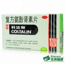科達琳復方氨酚腎素片12片
