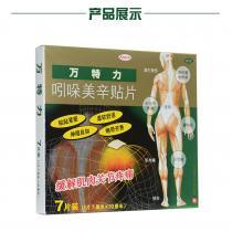 万特力 吲哚美辛贴片7片 肌肉关节痛腰酸背痛跌打损伤扭伤 膏药