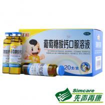 亞寶 葡萄糖酸鈣口服溶液 10ml*20支