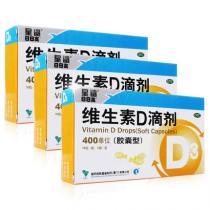 星鲨 维生素D滴剂 30粒婴儿胶囊型星沙维生素