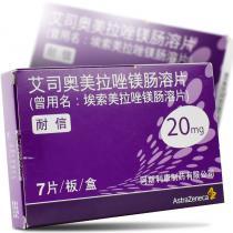 耐信埃索美拉唑镁肠溶片20mg