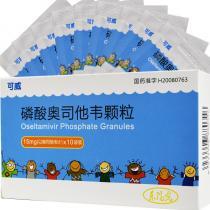 可威 磷酸奧司他韋顆粒15mg*10袋/盒 流感藥 小兒兒童成人預防治療甲型乙型流感 甲流乙流藥