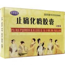 东方金宝  止痛化癥胶囊 0.3克*40粒/盒
