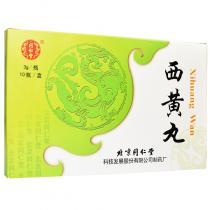 北京同仁堂西黃丸10瓶