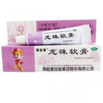 馬應龍龍珠軟膏10g