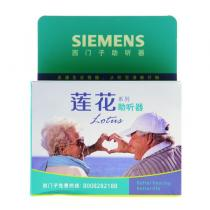 西门子莲花12P助听器