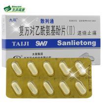 散列通复方对乙酰氨基酚片10片