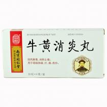 南京同仁堂牛黄消炎丸120丸