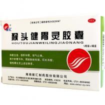 新匯 猴頭健胃靈膠囊 0.34g*36粒/盒