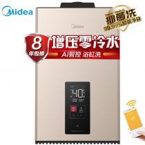 美的(Midea)16升燃氣熱水器線下同款增壓零冷水 智能隨溫感浴缸洗 手機APP控制JSQ30-16HTS3(天然氣)